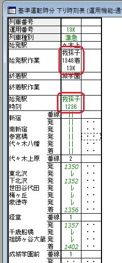 2.01.02DefaultOuterJikoku-01.png