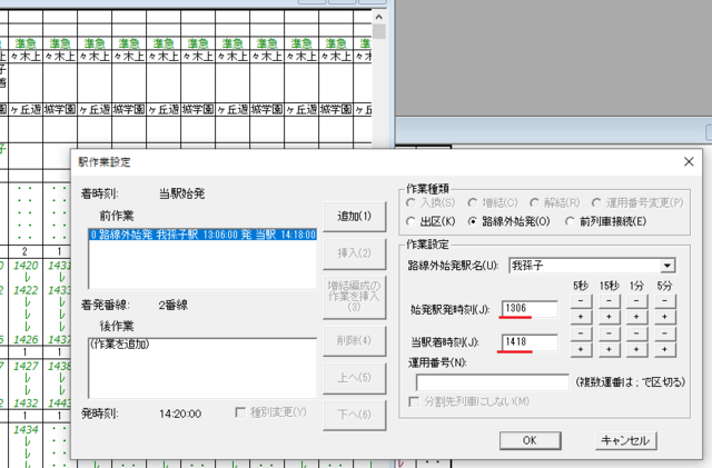 2.01.02DefaultOuterJikoku-03.png