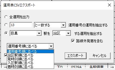2.02OperationTableCsv-04.png