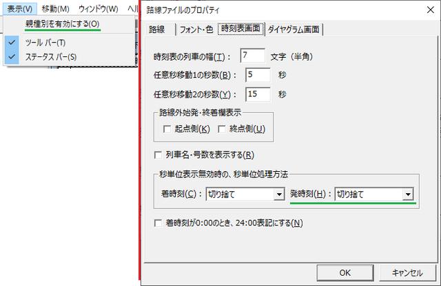 2.04EkiJikokuhyou-02.png