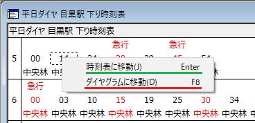 2.04EkiJikokuhyou-03.png