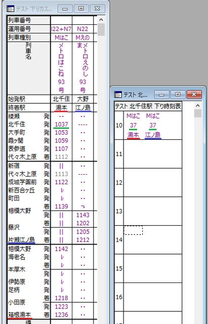 2.04EkiJikokuhyou-04.png