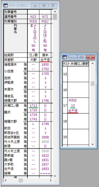 2.04EkiJikokuhyou-05.png