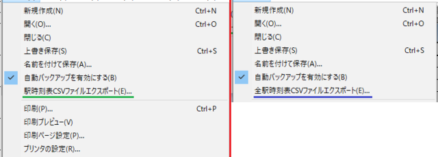 2.04EkiJikokuhyouCsvExport-0…