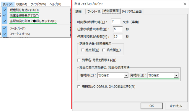 2.05.01EkiJikokuhyou-02.png