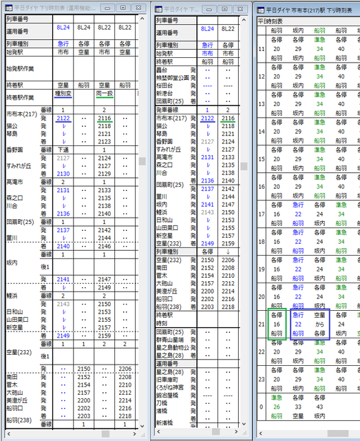2.05EkiJikokuhyou-03.png