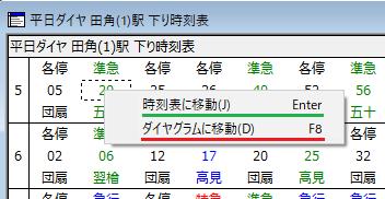 2.05EkiJikokuhyou-06.png