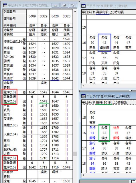 2.05EkiJikokuhyou-07.png