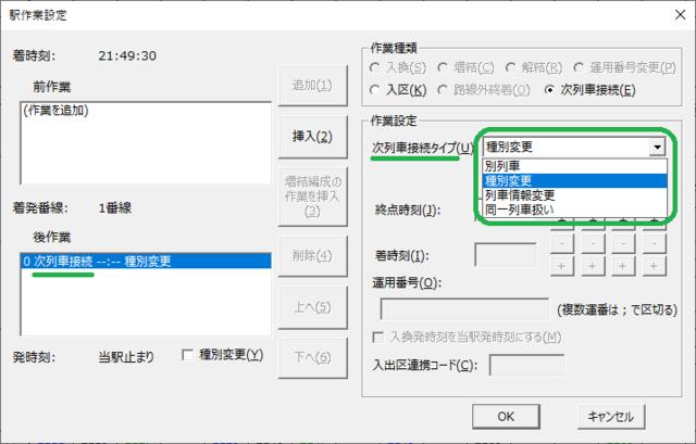 2.05NextJunctionType-01.png