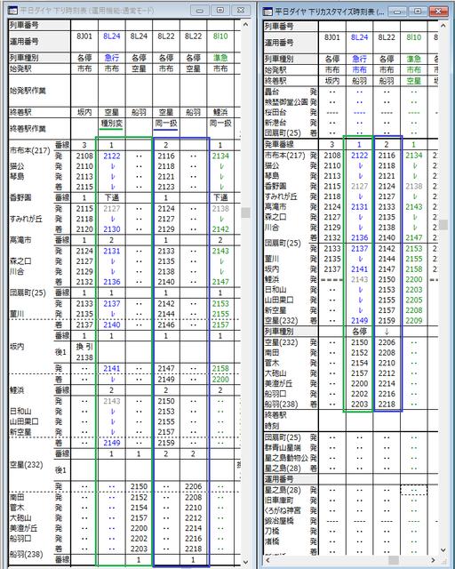 2.05NextJunctionType-02.png