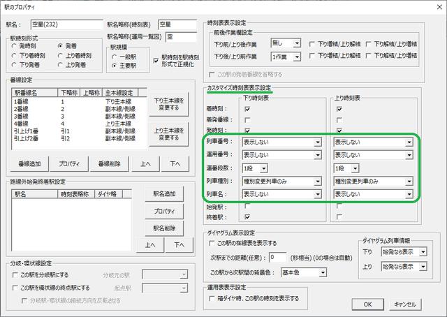 2.05NextJunctionType-05.png